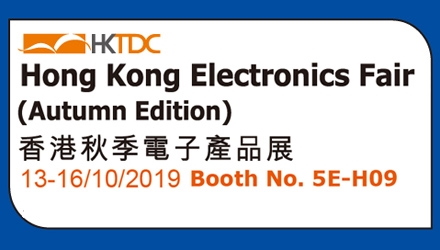 Hong Kong Electronics Fair(Autumn Edition)